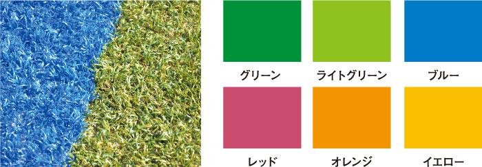 人工芝 カラーリング