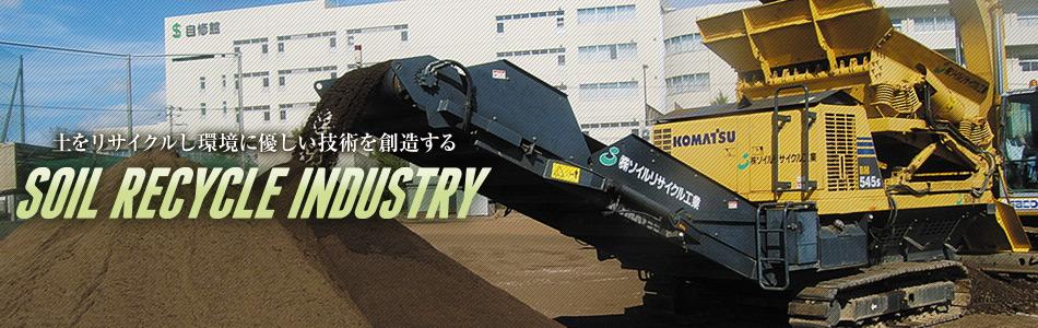 ソイルリサイクル工業