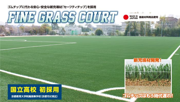 人工芝舗装