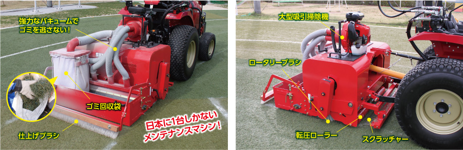 人工芝の整備