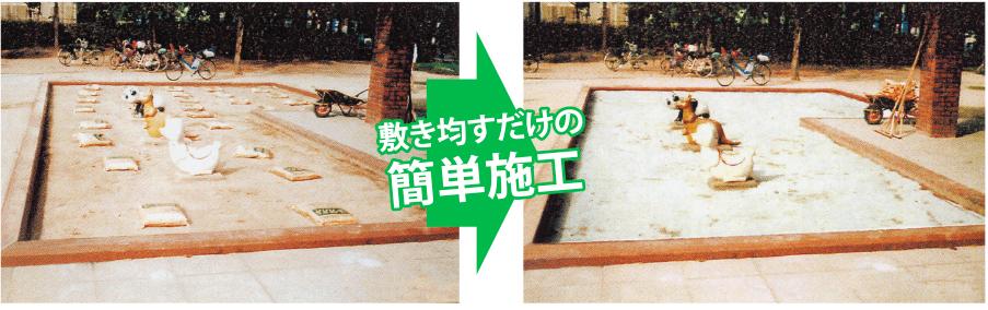 殺菌砂エバークリンサンド
