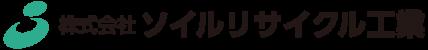 株式会社ソイルリサイクル工業